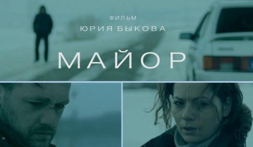 kinopoisk.ru-Mayor-2156530